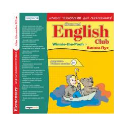 Diamond English Club: Winnie-the-Pooh / Winnie the Pooh