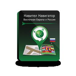 Navitel Navigator. Eastern Europe + Russia