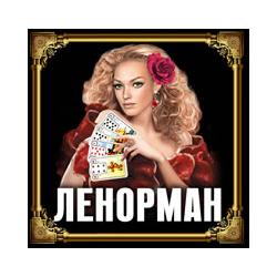 Virtual fortuneteller 2012: Lenorman