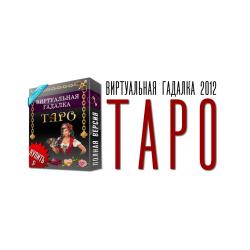 Virtual fortune teller 2012: Tarot