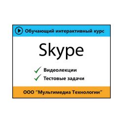 "Video course ""Skype"""