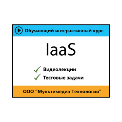 "Self-teacher ""IaaS"""