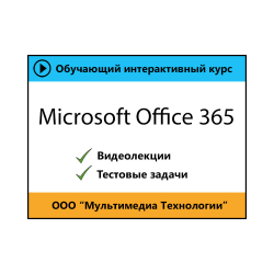 "Self-tutorial ""Microsoft Office 365"""