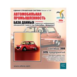 «Database: Automotive Industry»