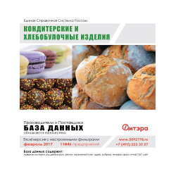 """Database: Confectionery and bakery products"""