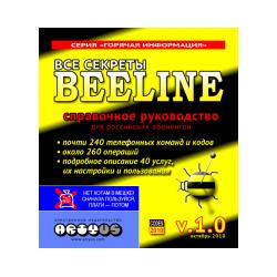 """Directory """"All secrets of Beeline"""""""