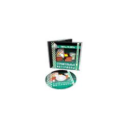 Справочник Снабженца №73 «Строительные камни, плиты, смеси и растворы»