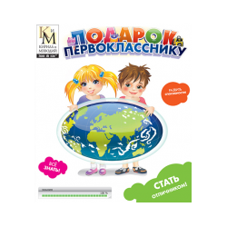 Gift to the first-grader Cyril and Methodius 2017