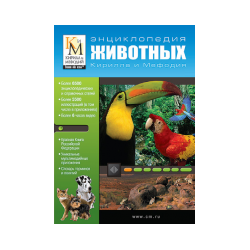 Encyclopedia of animals Cyril and Methodius