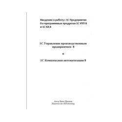 Введение в работу с 1С Предприятие 8 в программных продуктах 1С УПП 8 и 1С КА 8 (книжное издание)