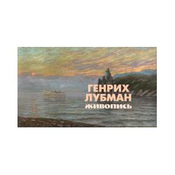 Музыкальное путешествие по картинам Генриха Лубмана