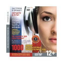Аудиокурсы/За рулем «1000 самых используемых французских слов» Серебряный запас слов