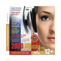 Аудиокурсы/За рулем «2000 самых используемых французских слов». Золотой запас слов