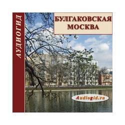 Булгаковская Москва. Аудиоэкскурсия