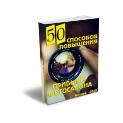50 способов повышения прибыли фотосалона