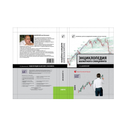 Encyclopedia of the currency speculator. Tutorial