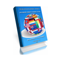 "Ignatieva E.S. ""International etiquette. Business etiquette of different countries, on the example of 12 countries of the world"
