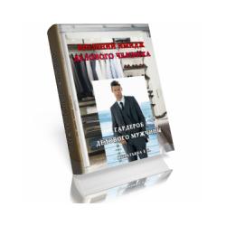 "Ignatieva E.S. ""The external image of a business person. Wardrobe of a business man ""(e-book)"