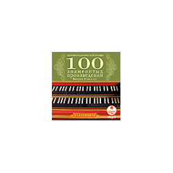 Masterpieces of classical music. Issue 2. One hundred famous works. (Classicism)