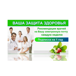 """The magazine """"Your Health Protection"""""""