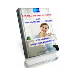 """Ignatieva E.S. """"How not to"""" burn """"at work, or managing stress in a multitasking environment"""" (e-book)"""