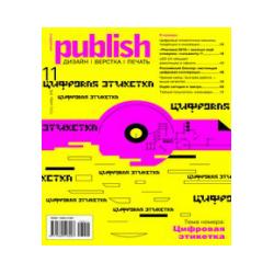 "The magazine ""Publish / Design. Layout. Print »"