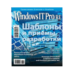 """Windows IT PRO / RE"" magazine"