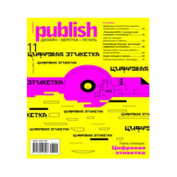 "The magazine ""Publish / Design. Layout. Print »"