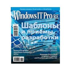"""""""Windows IT PRO / RE"""" magazine"""