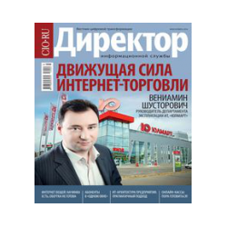 "The journal ""Director of Information Service"" CIO.RU"
