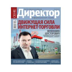 "The journal ""Director of Information Service"" CIO.RU"