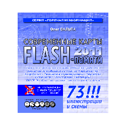 "E-book ""Modern flash memory cards - 2011"""