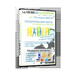 W2W. Социальная сеть