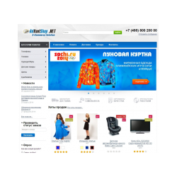 The engine of the online store AdVantShop.NET Ultimate Plus