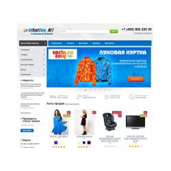 Движок интернет-магазина AdVantShop.NET Ultimate Plus