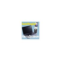 AutoRingUp (AutoDone)