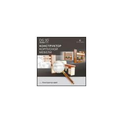 DS 3D Конструктор корпусной мебели