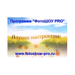 Шаблоны слайд-шоу «Летнее настроение»