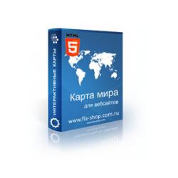 Интерактивная карта мира HTML5