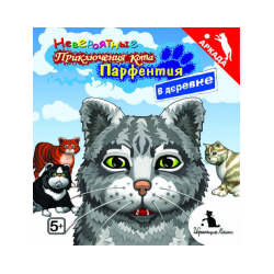 Incredible adventures of cat Parfenthia in the village!